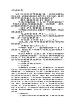 你在天堂里遇到的五个人(中文版).pdf