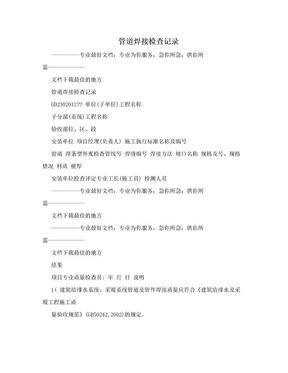 管道焊接检查记录.doc