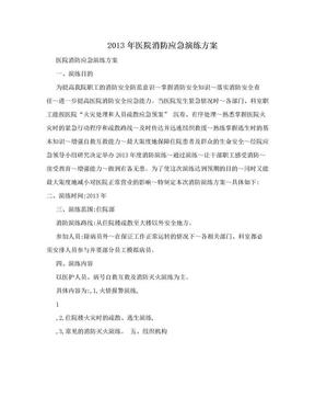 2013年医院消防应急演练方案.doc