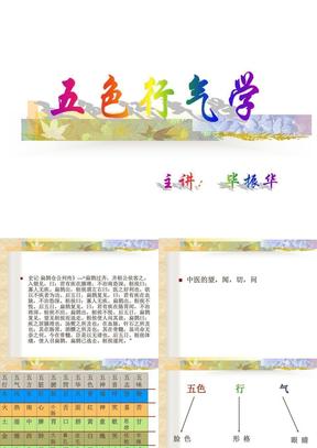 五色行气学(2011新版)_毕振华.ppt