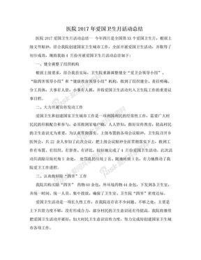医院2017年爱国卫生月活动总结.doc