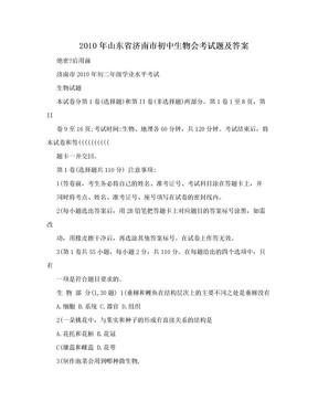 2010年山东省济南市初中生物会考试题及答案.doc