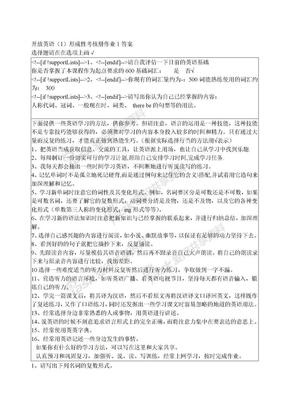 开放英语1形成性考核册答案.doc.doc