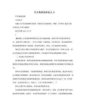 汽车维修技师论文_0.doc