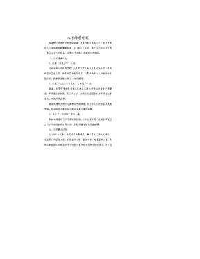 人才培养计划.doc