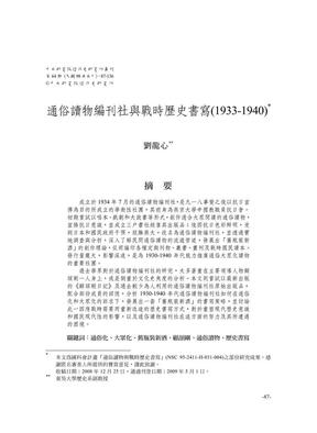 劉龍心,通俗讀物編刊社與戰時歷史書寫(1933-1940).pdf