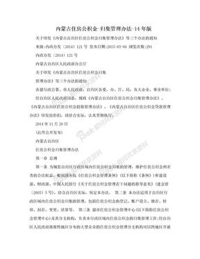内蒙古住房公积金-归集管理办法-14年版.doc