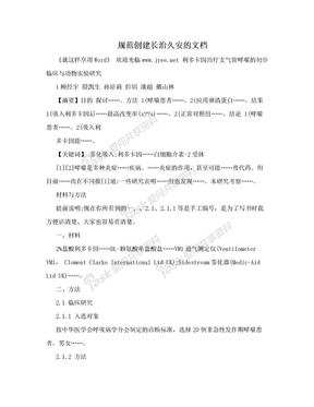 规范创建长治久安的文档.doc