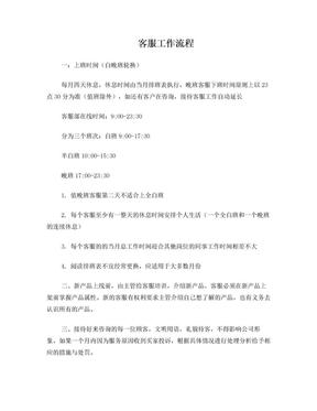 淘宝天猫客服工作流程.doc