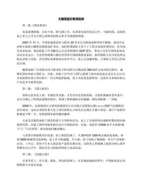 大国重器分集观后感.docx