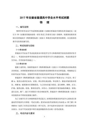 7物理学科2017年安徽省普通高中学业水平考试纲要.pdf