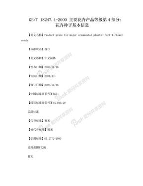GB_T 18247.4-2000_主要花卉产品等级 第4部分:花卉种子