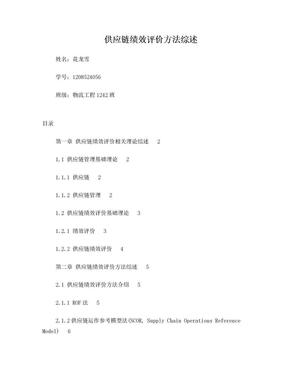 供应链绩效评价方法综述.doc