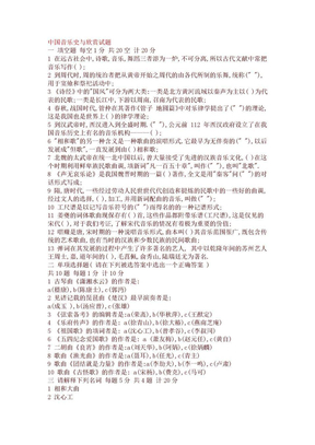 中国音乐史与欣赏试题.doc