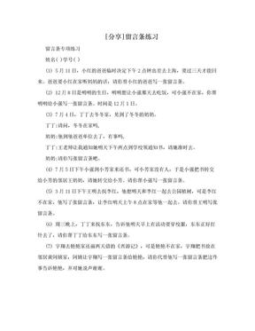 [分享]留言条练习.doc