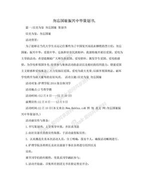 勿忘国耻振兴中华策划书,.doc