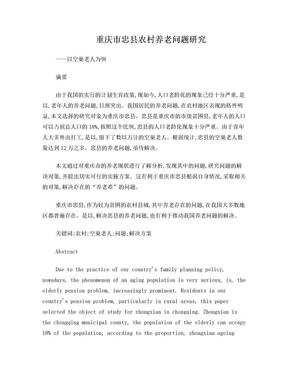重庆市忠县农村养老问题研究.doc