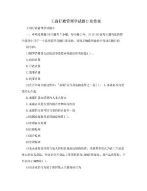 工商行政管理学试题D及答案.doc