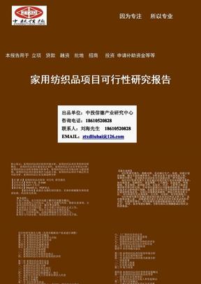 家用纺织品项目可行性报告.ppt