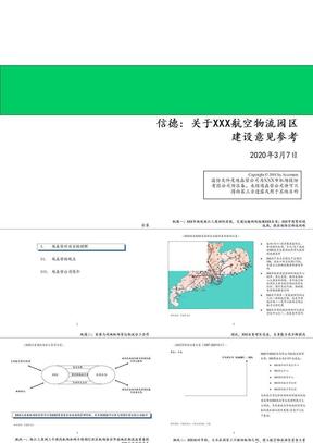 452 埃森哲给深圳机场的战略建议书.ppt