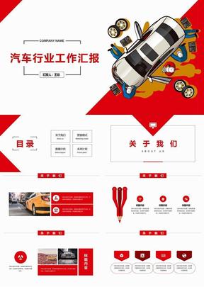 汽车美容维修公司介绍产品推广PPT 016.pptx