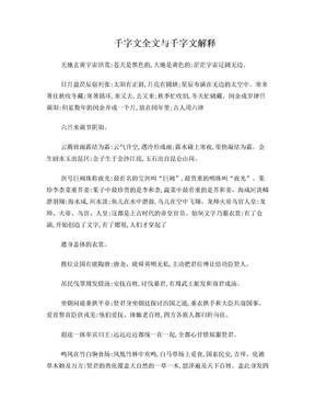 千字文全文与千字文解释.doc
