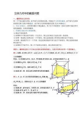 立体几何中的-截面问题.doc