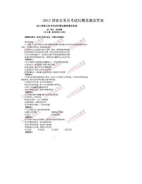 2013国家公务员考试行测真题及答案.doc
