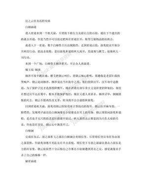 轩辕之剑5外传汉之云最全游戏秘籍【最详细攻略】.doc
