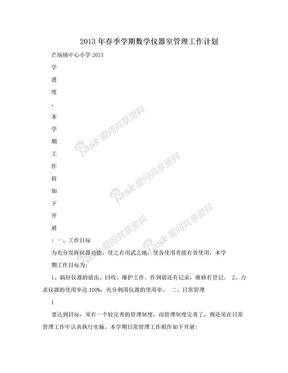 2013年春季学期数学仪器室管理工作计划.doc