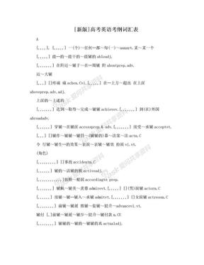 [新版]高考英语考纲词汇表.doc