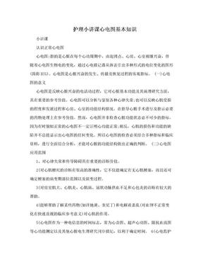 护理小讲课心电图基本知识.doc