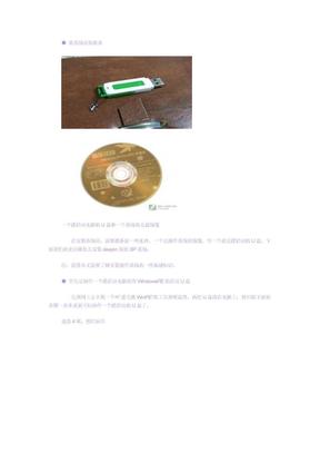 用U盘WinPE装系统完全图文教程,教你怎样用U盘来装系统.doc