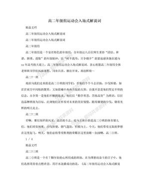 高二年级组运动会入场式解说词.doc