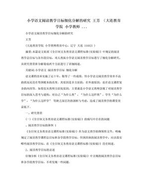 小学语文阅读教学目标细化分解的研究 王芳 (大连教育学院 小学教师 ...