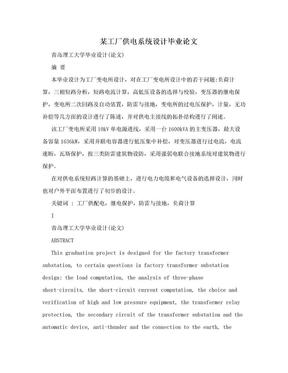 某工厂供电系统设计毕业论文.doc