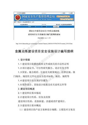 01金属冶炼建设项目安全设施设计编写提纲.doc