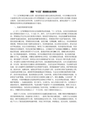 """西藏""""十三五""""规划建议全文发布.docx"""