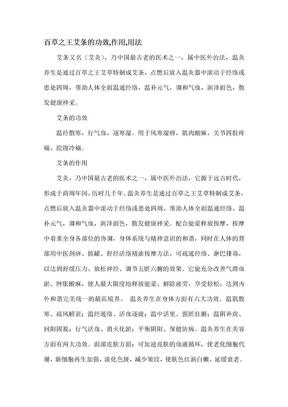百草之王艾条的功效,作用,用法.doc