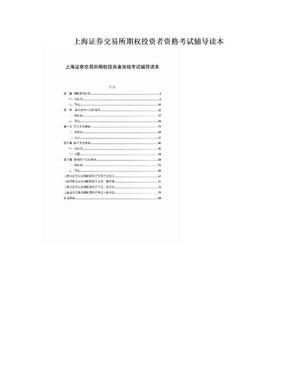 上海证券交易所期权投资者资格考试辅导读本.doc