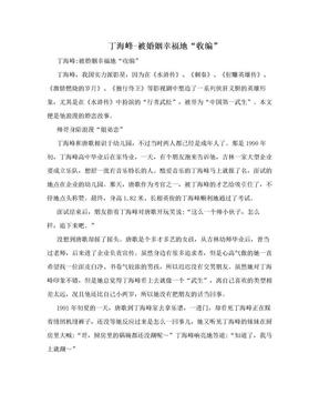 """丁海峰-被婚姻幸福地""""收编"""".doc"""