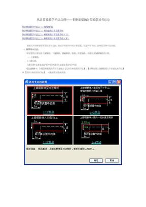 非框架梁的计算设置介绍(上.doc