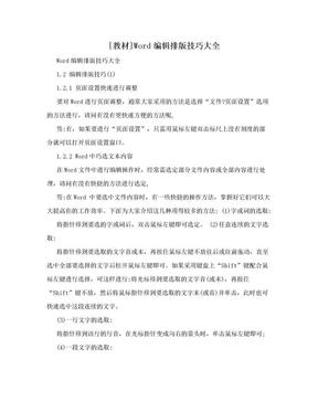 [教材]Word编辑排版技巧大全.doc