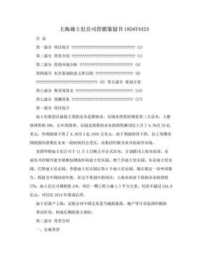 上海迪士尼公司营销策划书185874424.doc