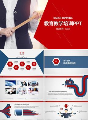 红绿色简约卡通扁平实用教育课件教学PPT模板.pptx