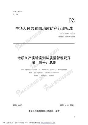 DZ0130-2006地质矿产实验室测试质量管理规范.pdf