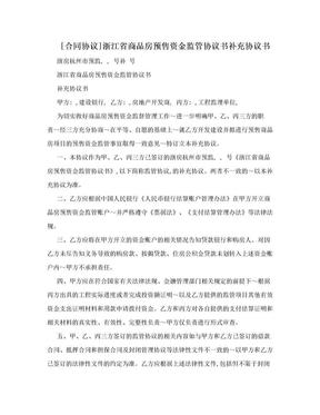 [合同协议]浙江省商品房预售资金监管协议书补充协议书.doc