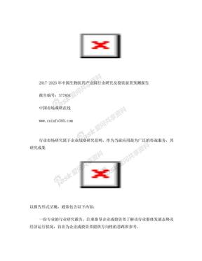 2018年中国生物医药产业园行业研究报告目录.doc