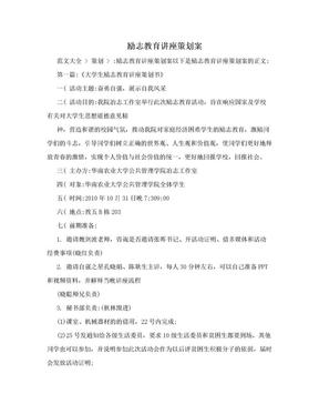 励志教育讲座策划案.doc