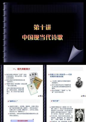 10中国现当代诗歌.ppt